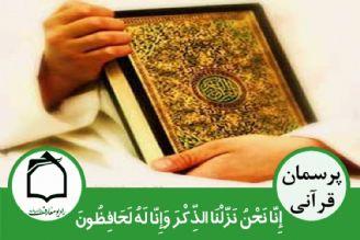 چگونه ممکن است قرآن مورد تحریف قرار نگرفته باشد؟