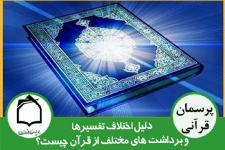 چرا تفاسیر و برداشت های مختلف از قرآن می شود؟