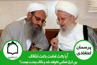 آیا بحث امامت باعث اختلاف بین فرق اسلامی نخواهد شد؟