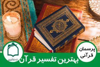 بهترین تفسیر قرآن کریم