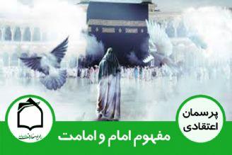 واژه امام در قرآن به چند معنا است؟