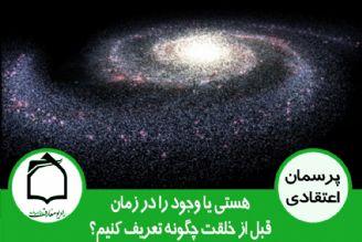 هستی یا وجود را در زمان قبل از خلقت چگونه تعریف کنیم؟