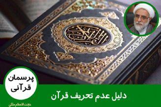 دلیل عدم تحریف قرآن