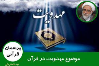 مهدویت در قرآن