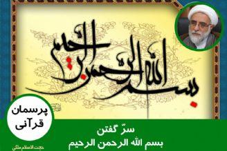 سرّ گفتن بسم الله الرحمن الرحیم