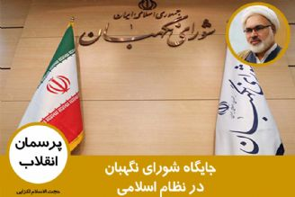جایگاه شورای نگهبان در نظام اسلامی و انتخابات ریاست جمهوری