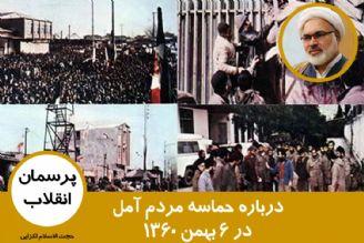 درباره حماسه مردم آمل در 6 بهمن 1360