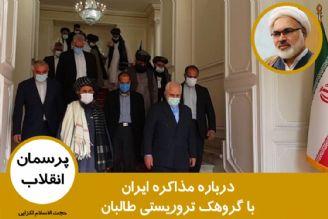 درباره مذاکره ایران با گروهک تروریستی طالبان