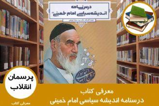 معرفی کتاب درسنامه اندیشه سیاسی امام خمینی