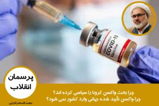 چرا واکسن تأیید شده جهانی کرونا وارد کشور نمی شود؟
