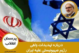 درباره تهدیدات واهی رژیم صهیونیستی علیه ایران