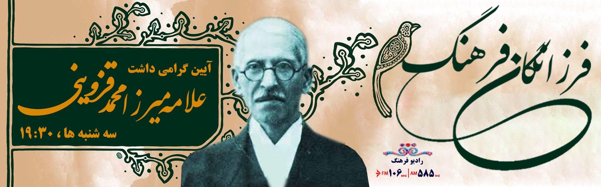 فرزانگان فرهنگ؛آیین گرامی داشت علامه میرزا محمد قزوینی