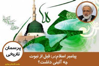 پیامبر(ص) اسلام قبل از نبوت چه آئینی داشت؟