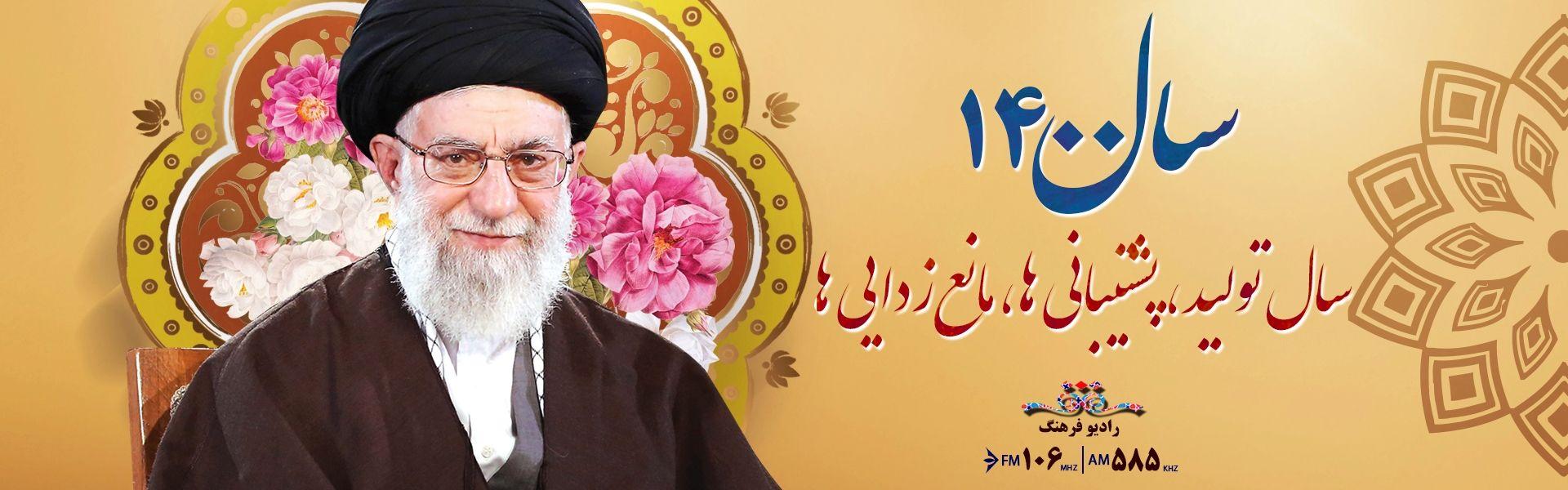 رهبر معظم انقلاب اسلامی سال 1400 را سال تولید، پشتیبانی ها، مانع زدایی ها نام گذاری کردند
