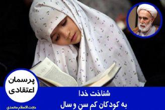 شناخت خدا  به کودکان کم سن و سال