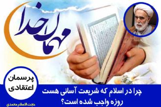 چرا در اسلام که شریعت آسانی هست روزه واجب شده است؟