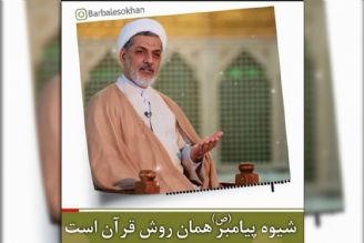 شیوه ی پیامبر (ص) همان روش قرآن است