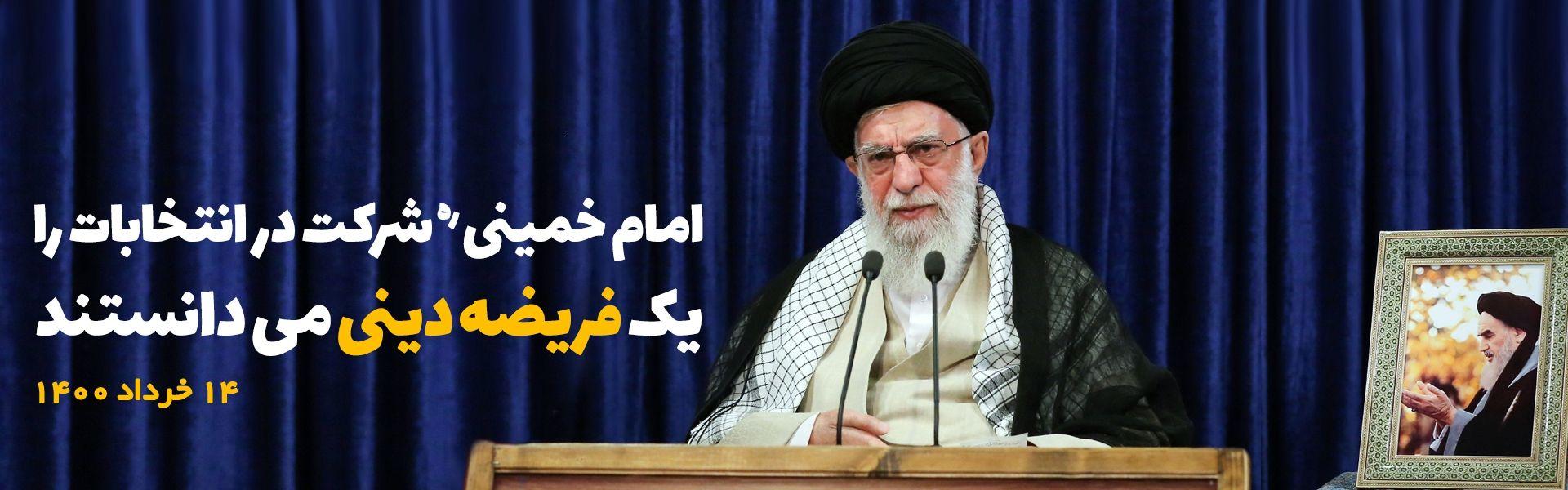 بیانات رهبر انقلاب در 14 خرداد 1400