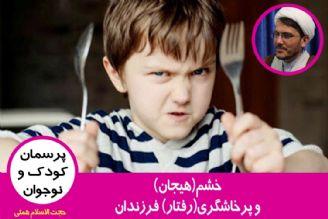 خشم(هیجان) و پرخاشگری(رفتار) فرزندان