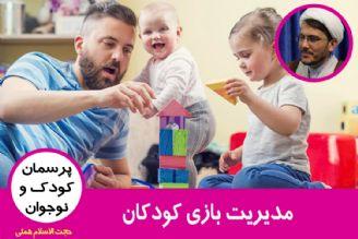 مدیریت بازی کودکان