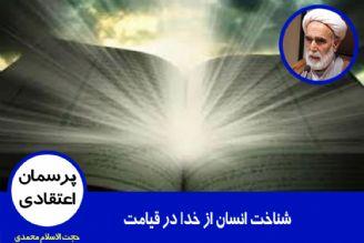 شناخت انسان از خدا در قیامت
