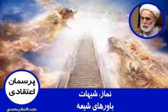 نماز، شبهات، باورهای شیعه
