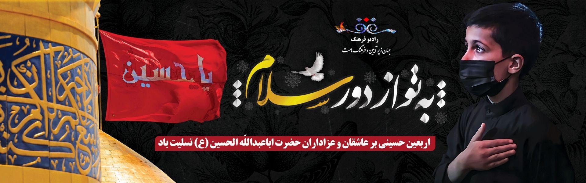 #به_تو_از_دور_سلام