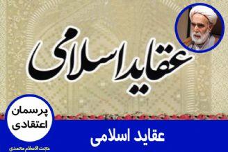 عقاید اسلامی(جهانبینی)