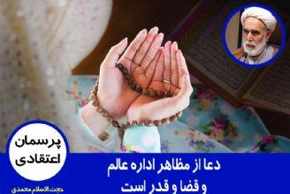 دعا از مظاهر اداره عالم و قضا و قدر