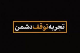 چه عاملی باعث شد بمباران علیه تهران متوقف شود؟