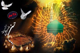 رحلت پیامبر اکرم(ص) و شهادت امام حسن مجتبی(ع) را برسوگواران آل الله تسلیت عرض می نماییم