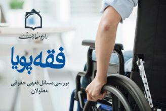بررسی مسائل فقهی و حقوقی معلولان در رادیو معارف