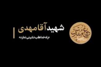 نماهنگ| شهید «آقا مهدی»