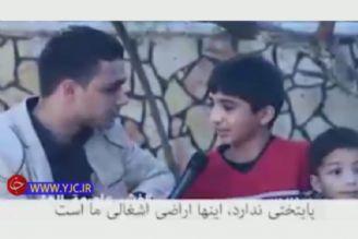 عکس العمل جالب کودکان فلسطینی به سوال خبرنگار