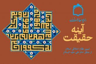 پیامدهای تکبر از منظرامام علی علیه السلام