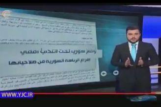 افشای توطئه محور غربی عربی برای تجزیه سوریه