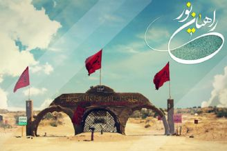 روز ملی راهیان نور