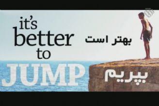 مستند «بهتر است بپریم»