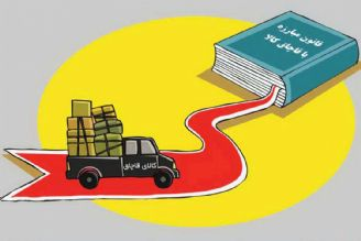 موشن گرافیک تاثیر قاچاق کالا بر کاهش تولید و رشد بیکاری