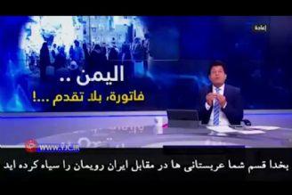 مجری شبکه عربی: شما عربستانیها آبروی ما را در مقابل ایران بردید!