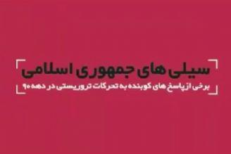 مروری بر سیلیهای سپاه به صورت تروریستها