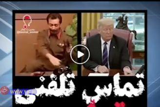 از فروش ناو آمریکایی در سایت دیوار تا لو رفتن تماس ایرانی ها با ترامپ