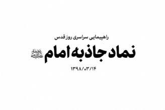نماهنگ | نماد جاذبه امام