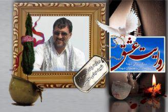 سیری در زندگی سردار شهید عباس عاصمی