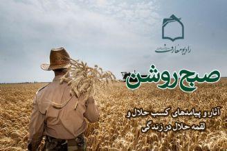"""برکات رزق حلال در """"صبح روشن """""""