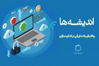 """بررسی چالشهای جامعه ایرانی در فضای مجازی در برنامه """"اندیشه ها"""""""
