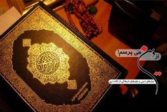 برکات قرائت چهار قل هنگام سفر را از دین می پرسم