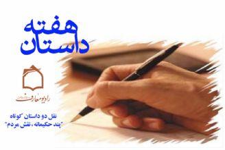 پخش برنامه داستان هفته از امواج فضیلت و فطرت