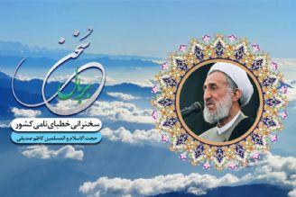بررسی شخصیت حضرت زهرا  (س) در کلام اندیشمندان از امواج فضیلت و فطرت
