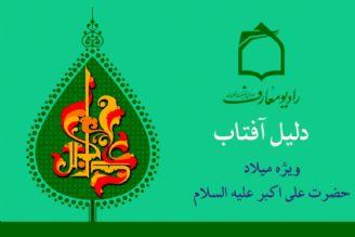 جشن میلاد حضرت علی اکبر علیه السلام در رادیو معارف